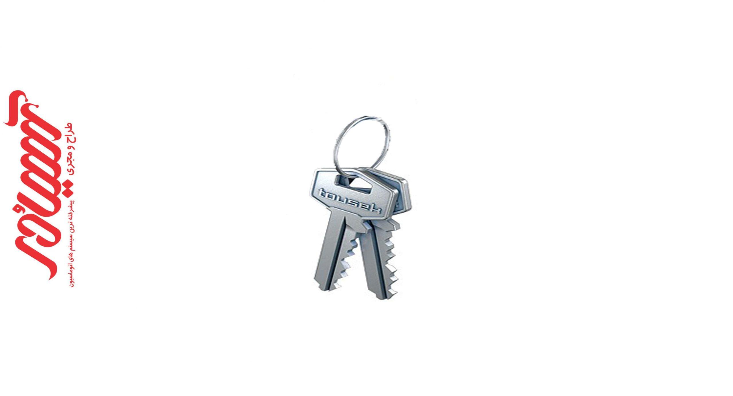 کلید خلاص کن توسک