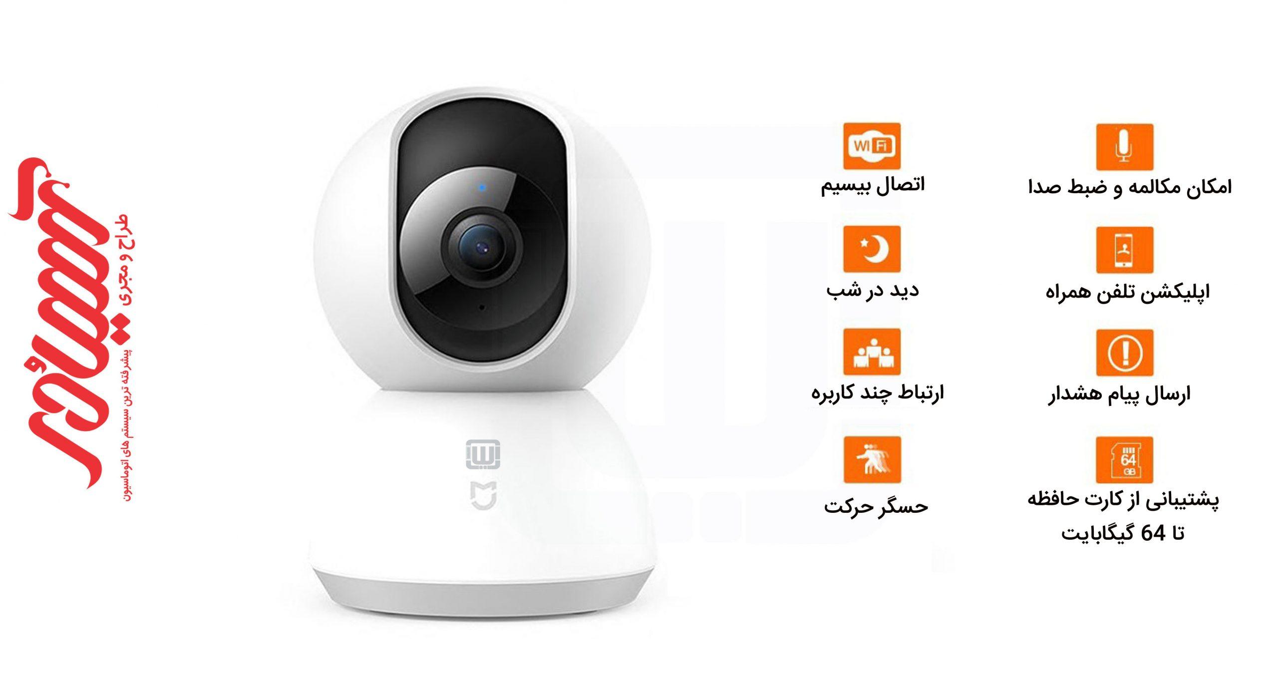قابلیتهای سیستم 360 دوربین مداربسته شیائومی Xiaomi Mijia