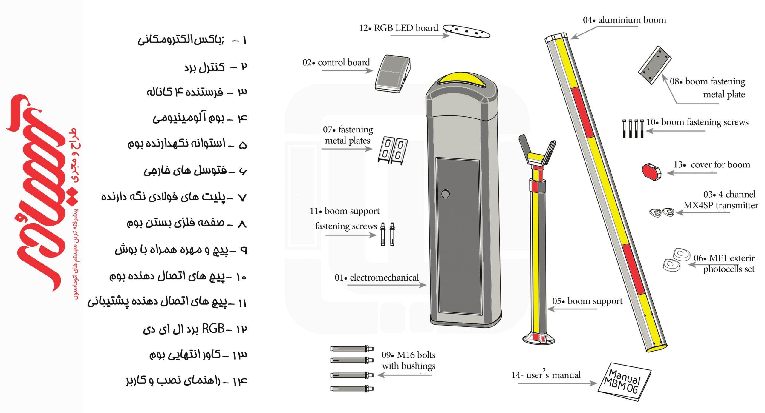 اجزاء راهبند موتورلاین مدل Motorline MBM6