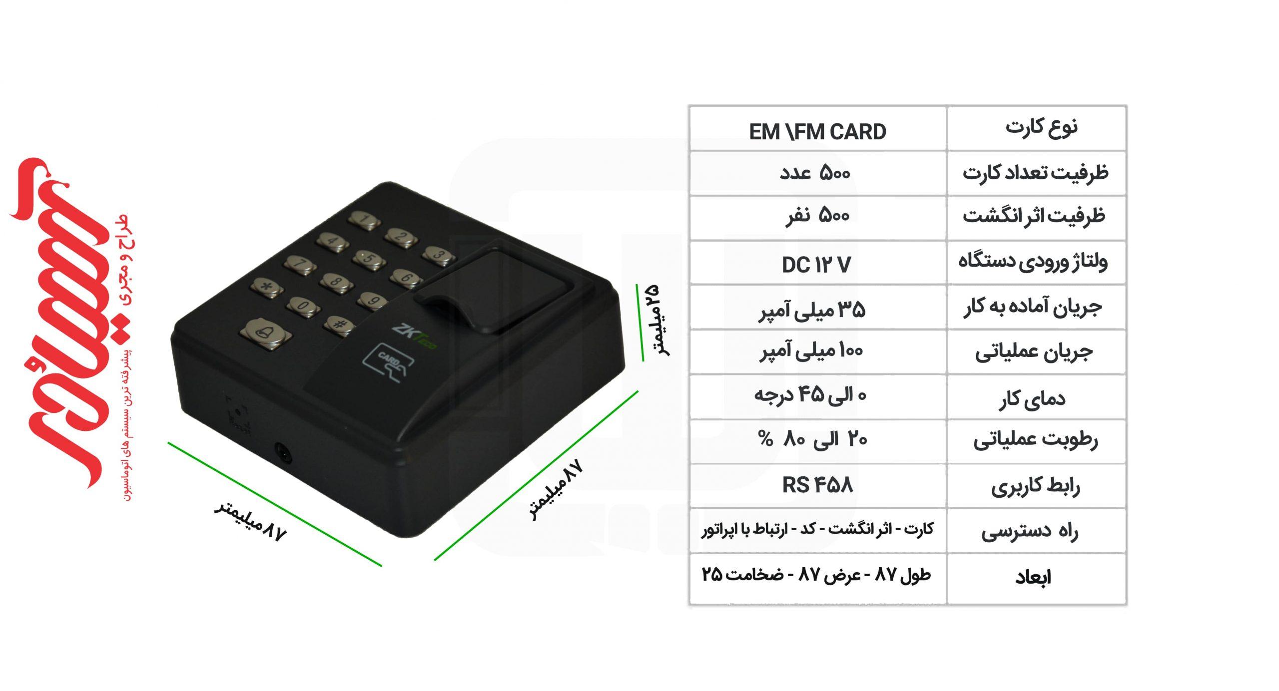 دستگاه کنترل دسترسی زد کی تی X6