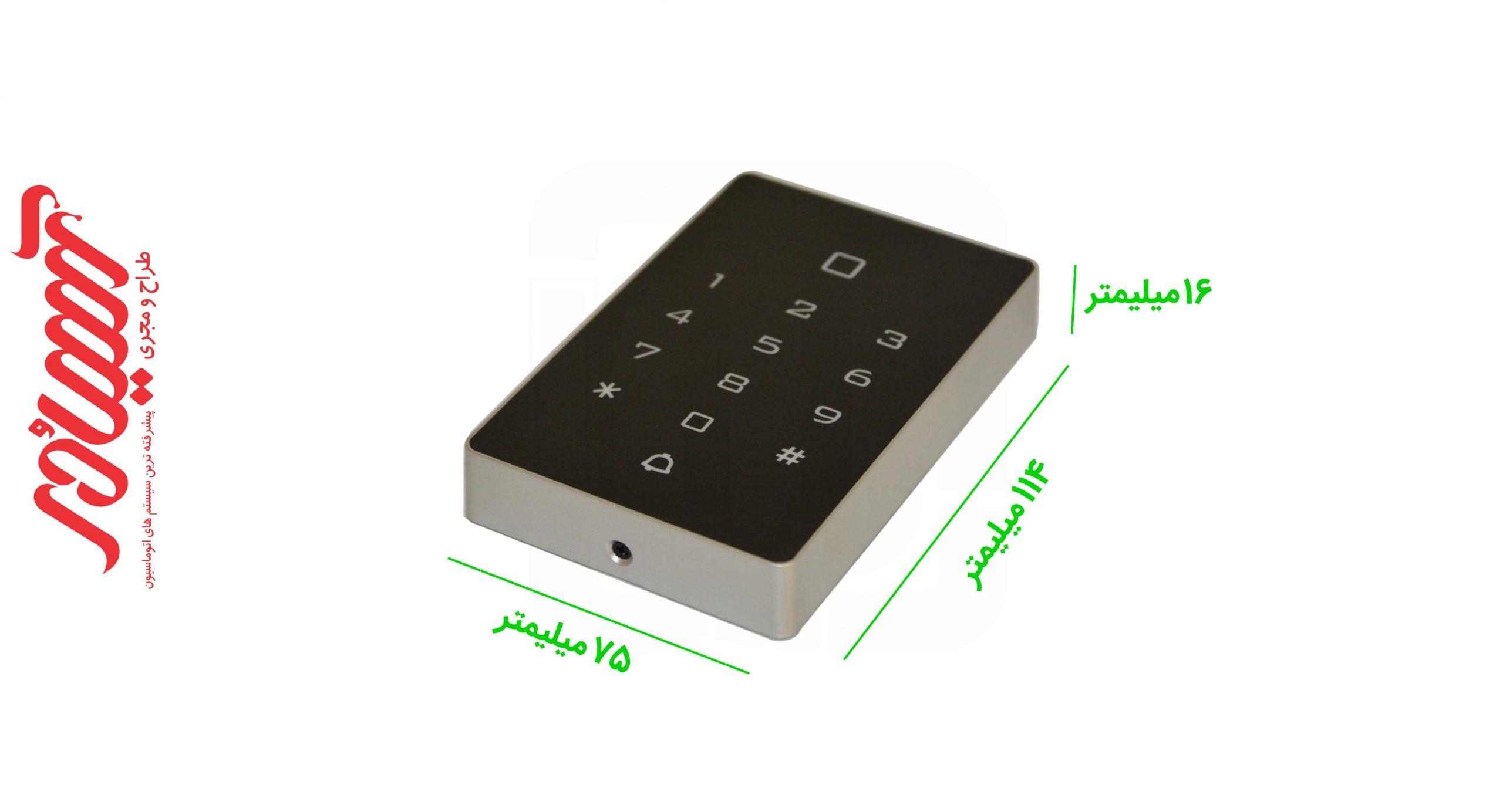 اکسس کنترل HMT - ST68