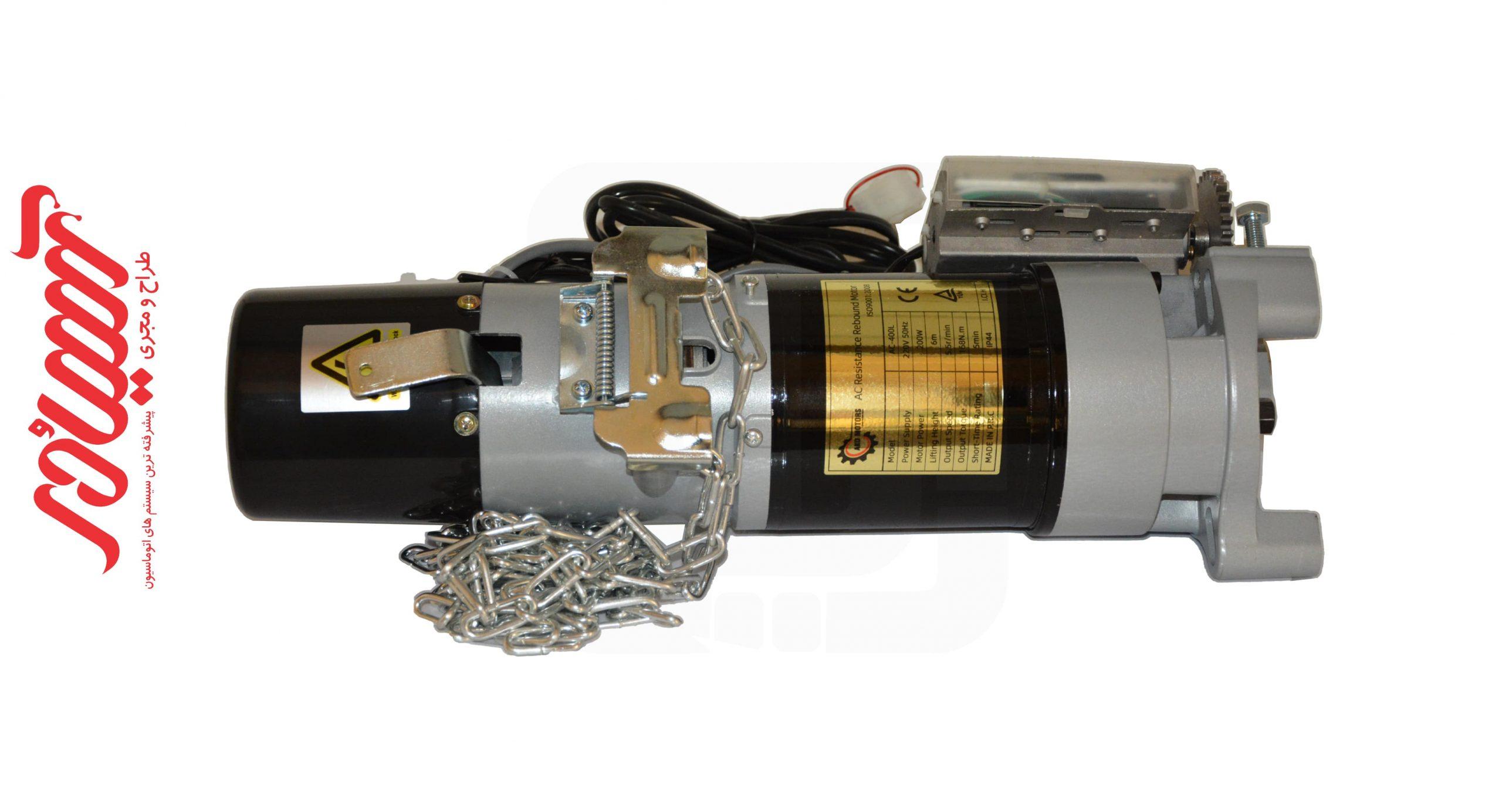 موتور کرکره برقی آکو 400